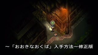 PS4Pro深夜廻サブイベント~団地の大きな顔のお化け~「おおきなおくば」入手修正版