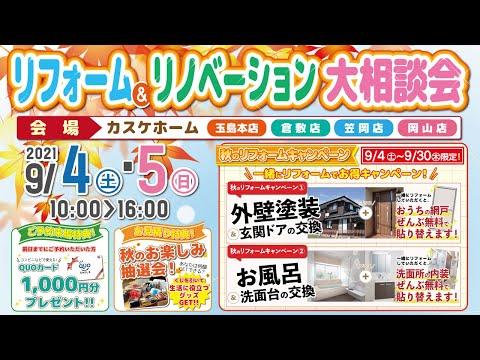 【イベント】リフォーム&リノベーション大相談会inカスケホーム