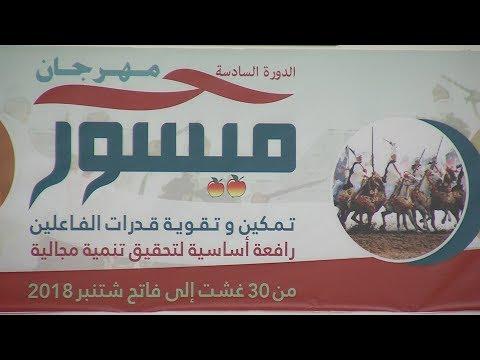 العرب اليوم - شاهد: مدينة ميسور تفتح النسخة السادسة لمهرجانها