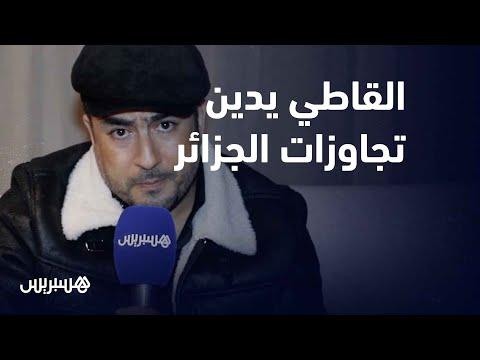 """بعد إساءتهم للملك.. ربيع القاطي لقناة """"الشروق"""" الجزائرية لا تتجاوزو علينا حتى لا نتجاوز عليكم"""
