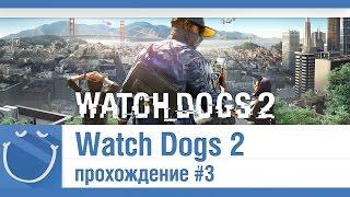 Watch Dogs 2 - Прохождение #3