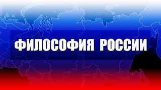 Философия России. Лекция 3. Новая Россия как идея