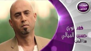 فهد نوري و حسين الميالي - هذا الحب الي حبيته (فيديو كليب) | 2014 تحميل MP3