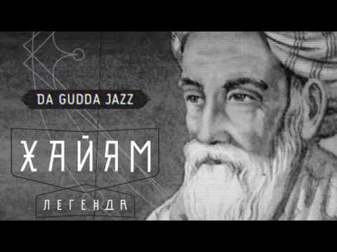 Da Gudda Jazz - Хайям