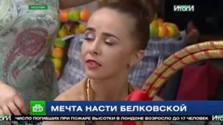 Насте Белковской нужна помощь