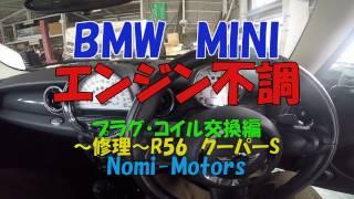 BMW MINI R56 S エンジン不調 修理 プラグ・コイル交換!!