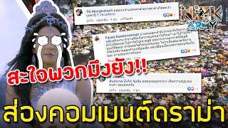 ส่องคอมเมนต์ดราม่า-เมื่อชาวไทยได้เห็นภาพ'กระทง'ที่ลอยเต็มแม่น้ำลำคลอง