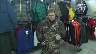 Костюм зимний для охоты и рыбалки в тюмени