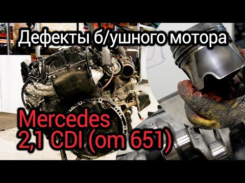 Фото к видео: Что не так с б/ушным мотором Мерседес OM651? Проблемы, износ и дефекты мотора с пробегом.