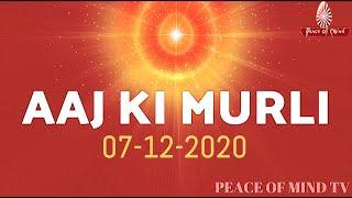 आज की मुरली 07-12-2020 | Aaj Ki Murli | BK Murli | TODAY'S MURLI In Hindi | BRAHMA KUMARIS | PMTV