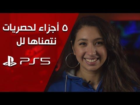 5 أجزاء لحصريات نتمنى رؤيتها على PS5
