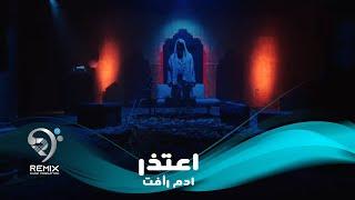 تحميل اغاني ادم رافت - اعتذر (فيديو كليب حصري)   2019   Adam Rafat - Atther MP3