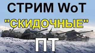 СТРИМ WoT: СКИДОЧНЫЕ ПТ Как фармят? AMX cda 105, WZ-120G, Jag 8.8, Strv S1
