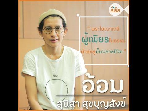 """thaihealth """"พระโสณาเถรี"""" ผู้เพียรในธรรม นำสุขสู่บั้นปลายชีวิต - อ้อม สุนิสา สุขบุญสังข์"""