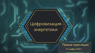 Цифровизация энергетики (полный стрим от 17 ноября)
