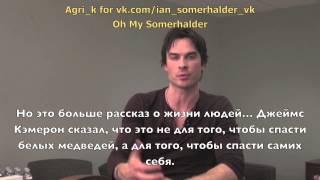 Иэн Сомерхолдер, Ian Somerhalder talks Years of Living Dangerously (Rus Sub)