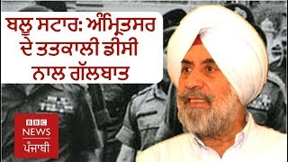 Operation Bluestar was badly executed: Ramesh Inder Singh, then DC of Amritsar