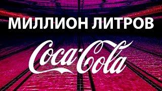 История успеха мирового бренда Coca-Cola