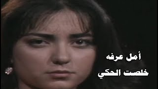 تحميل و مشاهدة الفنانة أمل عرفة في أغنية حصرية بعنوان MP3