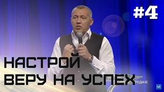 Настрой веру на успех ( Часть 4 ) | Владимир Мунтян