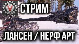 Vspishka Стрим World of Tanks - О нерфе Арты, Lancen C в действии в 18:00