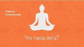 Аштанга йога.  8 ступеней йоги. определение йоги по Патанджали
