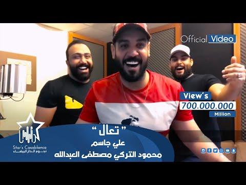علي جاسم ومحمود التركي ومصطفى العبدالله - تعال (حصرياً)   2018   Jassim & Alturky & Al Abdullah