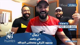 علي جاسم ومحمود التركي ومصطفى العبدالله - تعال (حصرياً) | 2018 | Jassim & Alturky & Al Abdullah