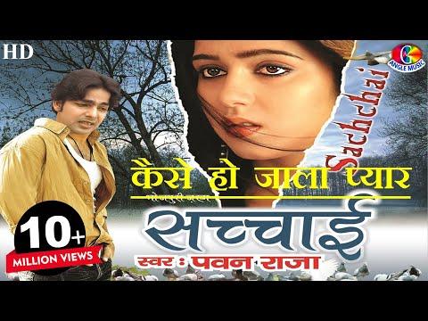 Download कैसे हो जाला प्यार Kaise ho jala pyar | Pawan singh HD Video