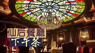 【醉翁之意】仙后餐廳下午茶|張敬軒傾盡心力設計裝修|珠光寶氣 華麗傾城|百年鋼琴放中央 玻璃彩繪 萬顆水晶|香港美食