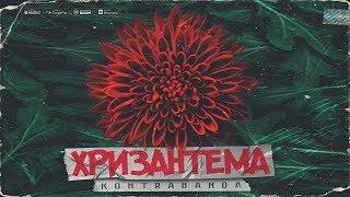 KONTRABANDA - Хризантема (Jara prod)   Новинки Музыки