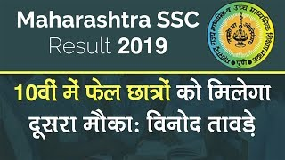 Maharashtra SSC Results 2019: Failed students can appear for re-exam: Vinod Tawde
