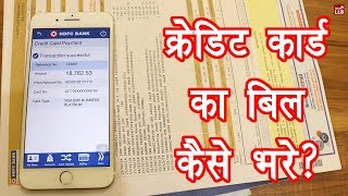 How to Pay Credit Card Bill in Hindi | By Ishan