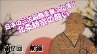 第07回 北条時宗 前編 日本の三大国難を救った男!北条時宗の闘い 【CGS 偉人伝】