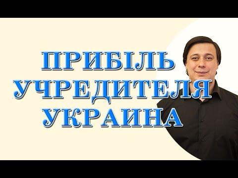 регистрация ООО. прибыль учредителя в Украине