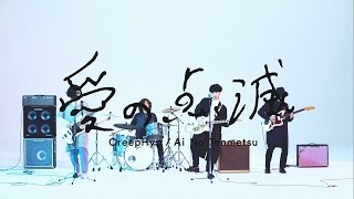 クリープハイプ-「愛の点滅」MUSICVIDEO