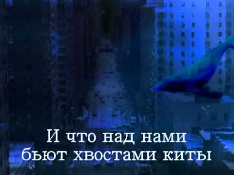 Nautilus Pompilius - Breath / Наутилус Помпилиус - Дыхание / Eng CC