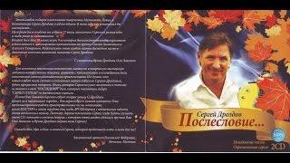 Тамбов, 2015. Памяти Сергея Александровича Дроздова