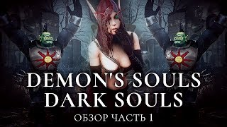 Серия игр Souls - обзор. Часть 1 [Demon's Souls, Dark Souls 1]