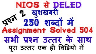 NIOS DELED Assignment solve course 504 with pdf  how to solve 504 Assignment all answer   QUESTION 2