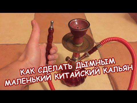 Как сделать дымным маленький китайский кальян - СЕКРЕТ