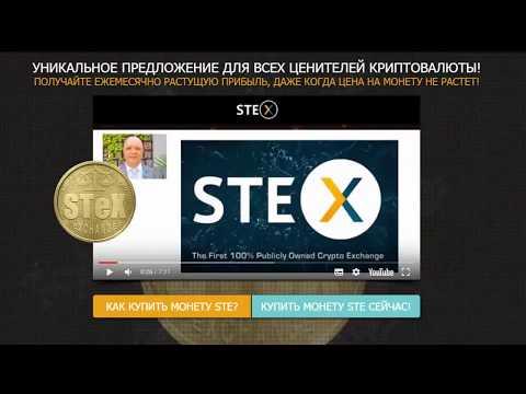 Новая Супер Биржа STEX ICO 2018 Пожизненная Зарплата и Пенсия!!! Токены 2018