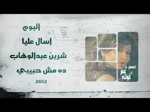 اغنية شيرين - ده مش حبيبى - النسخة الاصلية - 2012