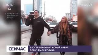Dava в полиции. Блогеры перекрыли Новый Арбат в Москве / Даву закрыли / новый клип Dava