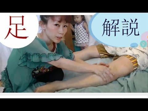 友松直之氏/図解!リフレクソロジー【りらく屋】japanese reflexology (видео)