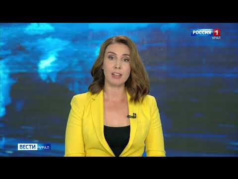 Итоговый выпуск «Вести-Урал» от 9 июня