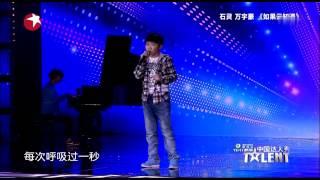 中国达人秀第5季 天籁童声纯净嗓音技惊全场 高清360P