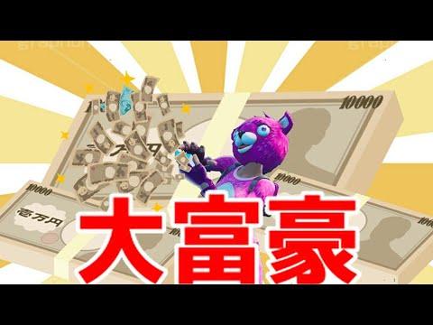 【フォートナイト】拾った宝くじで7億当たった!【Fortnite】【茶番】【アニメ】
