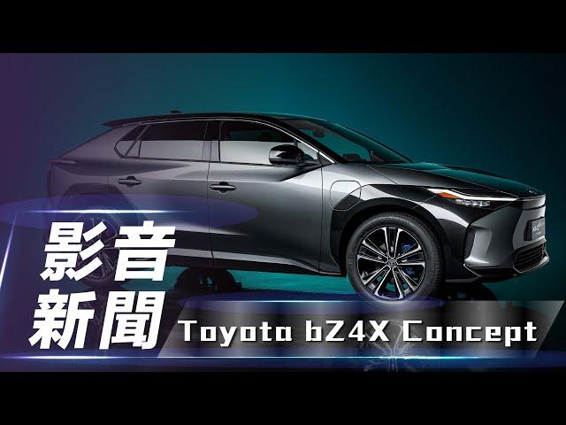 【影音新聞】Toyota bZ4X Concept 推出電能RAV4?!  Toyota純電系列登場!【7Car小七車觀點】