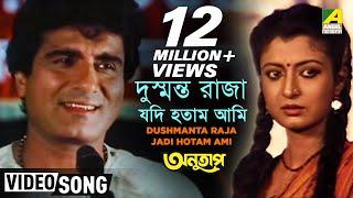 Dushmanta Raja Jadi Hotam Ami | Anutap | Bengali Movie